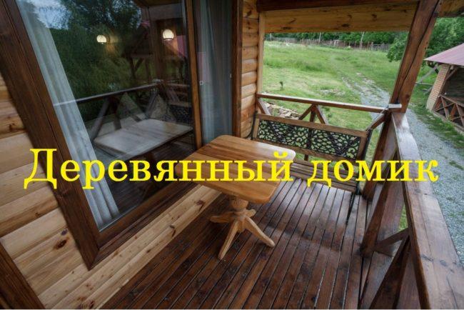 Домик в Лесу Бахчисарай Крым +7-978-740-87-75
