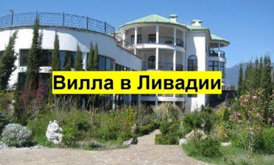 0125 Дом в Ливадии