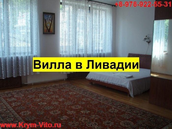 0125 Дом в Ливадии 8-978-740-87-75